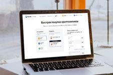 Без SMS и регистрации: украинская биржа запустила новый способ покупки криптовалют