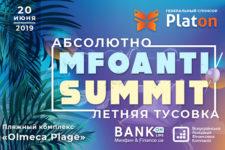 В Киеве пройдет саммит для микрофинансовых компаний