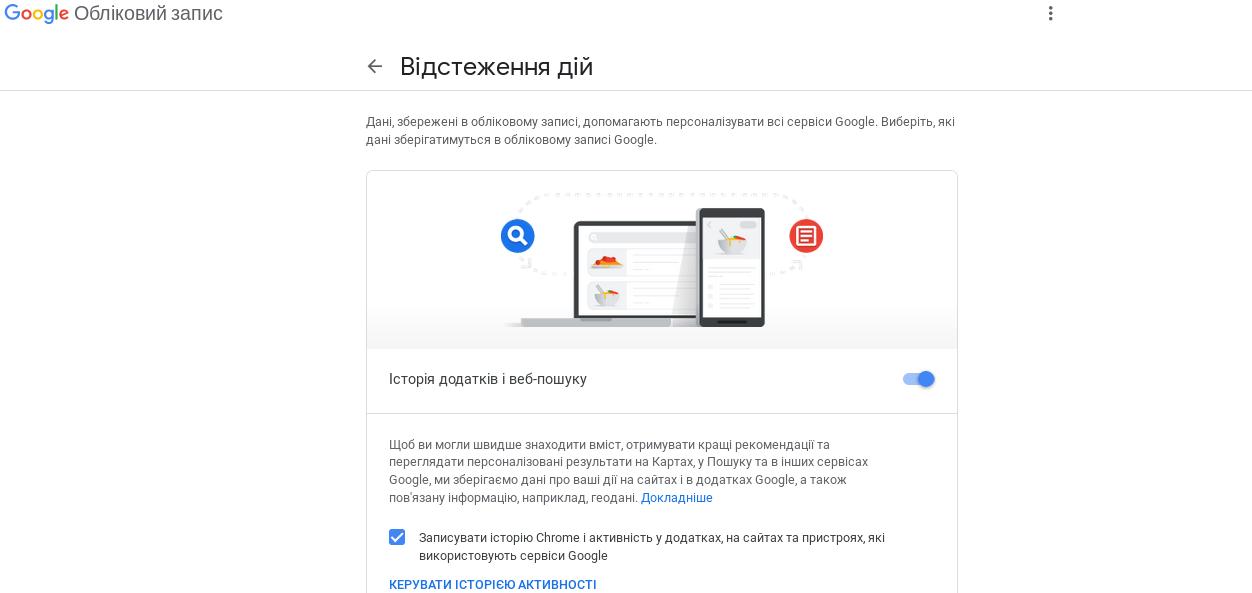 отслеживание действий в Google
