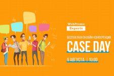 Анонсирована дата онлайн-конференции Сase Day