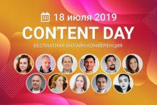 В Киеве пройдет конференция по контент-маркетингу — Content Marketing Day
