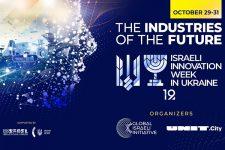 В Киеве пройдет Israeli Innovation Week
