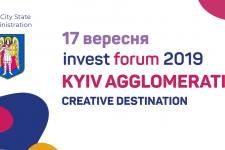 У вересні відбудеться Інвестиційний форум Києва 2019: головне про подію