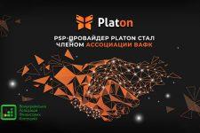 PSP-провайдер Platon стал членом ассоциации ВАФК