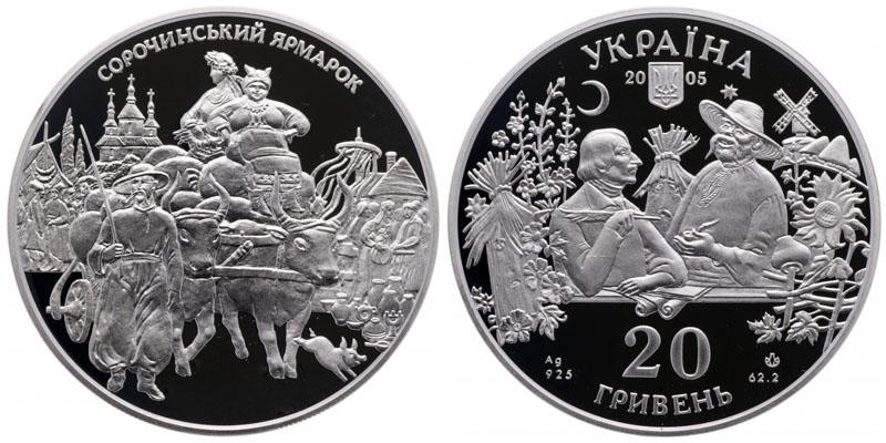 Самые красивые монеты Украины - фотоподборка | PSM7.COM