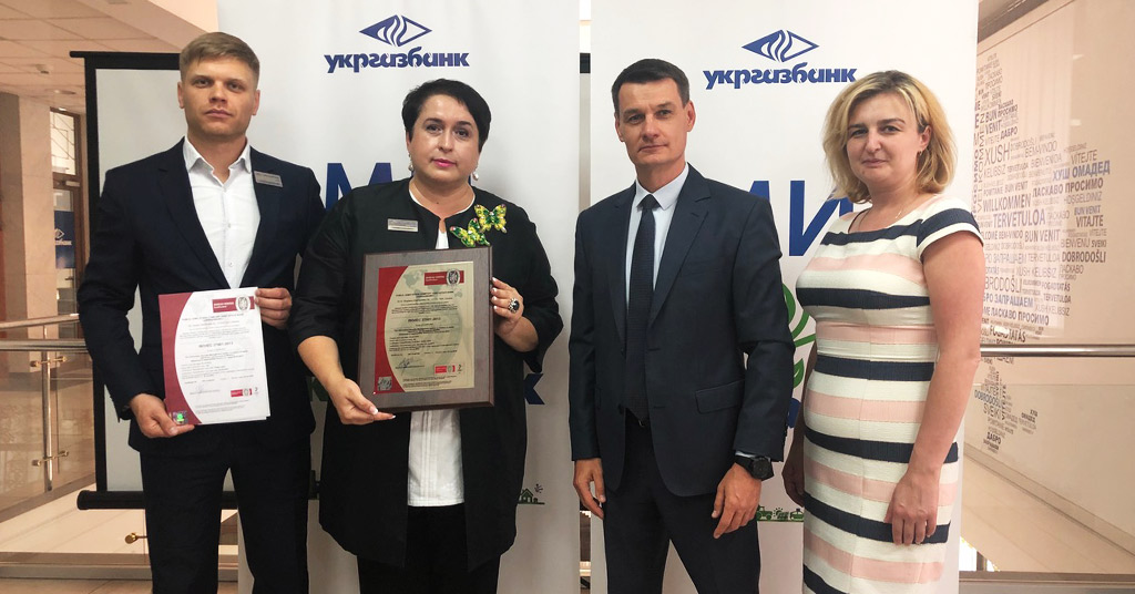 Укргазбанк сертификация