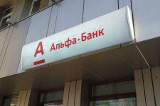 Укрсоцбанк объединится с Альфа-Банком: названы условия и сроки слияния