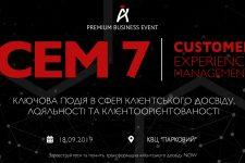 В Киеве пройдет бизнес-конференция Customer Experience Management 7