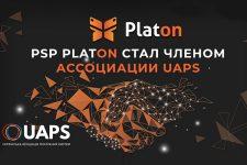 Platon приєднався до Української асоціації платіжних систем