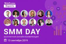В Украине пройдет онлайн-конференция по соцсетям SMM Day