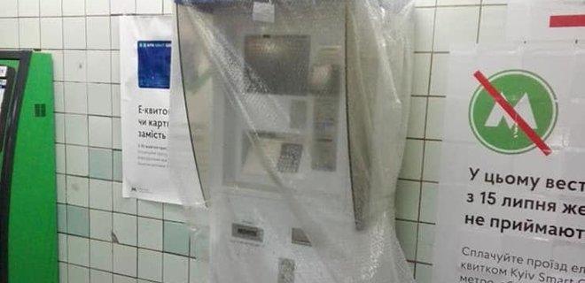 автомат для е-билета