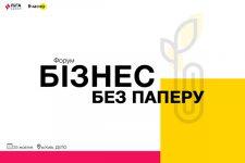 В Киеве пройдет форум «Бизнес без бумаги»