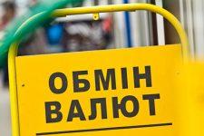 Нацбанк рассказал о нарушениях в обменниках