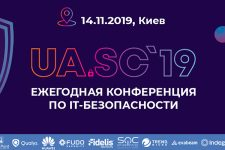 В Киеве пройдет конференция по IT безопасности UA.SC 2019