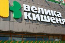В киевском супермаркете запустили сервис оплаты товаров лицом