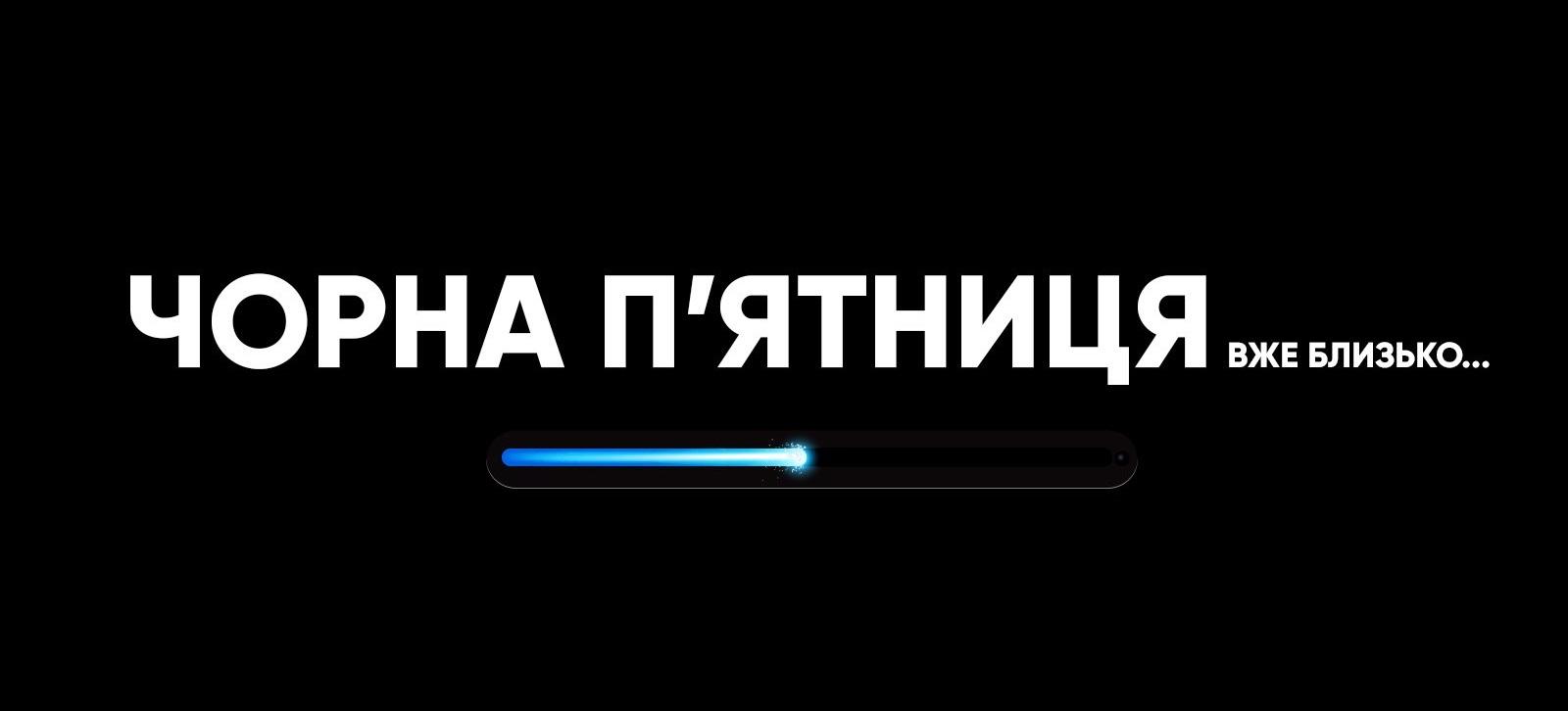 Когда Черная пятница 2019 в Украине
