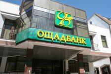 Дело на миллион: за что АМКУ оштрафовал Ощадбанк