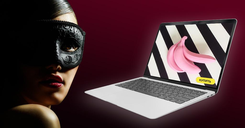 Как анонимно купить секс-гаджет онлайн