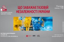 Что мешает газовой независимости Украины — дискуссионная панель