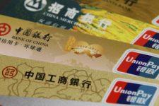 Названо количество банковских карт в мире: Китай лидирует