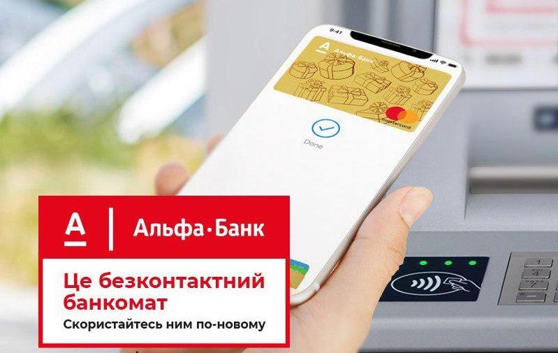 бесконтактный банкомат Альфа-Банка Украина