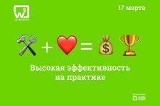 В марте пройдет w2 conference Kyiv 2020, посвященная формированию корпоративного благополучия