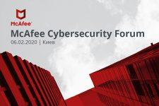 Эволюция инструментов кибербезопасности в 2020: в Киеве пройдет крупный форум McAfee