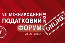 VII Міжнародний податковий форум «Юрпрактики» відбудеться online 23‒25 червня