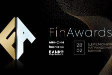 Совсем скоро состоится ежегодное награждение победителей премии FinAwards 2020!