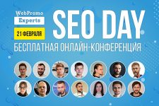 SEО-продвижение, которое будет работать. Бесплатная онлайн-конференция SEO Day