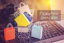 Как безопасно покупать в интернете: ТОП-5 советов