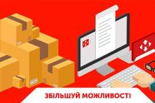 Нова пошта запускает новую услугу на время карантина: безопасность прежде всего