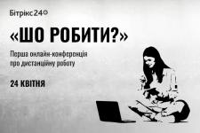"""""""Шо робити?"""" 24 апреля состоится первая онлайн-конференция о дистанционной работе для бизнеса"""