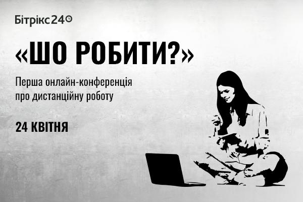 """""""Шо робити?"""" 24 квітня відбудеться перша онлайн-конференція про дистанційну роботу для бізнесу"""