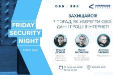 Friday Security Nights: як захистити свої дані і гроші в інтернеті