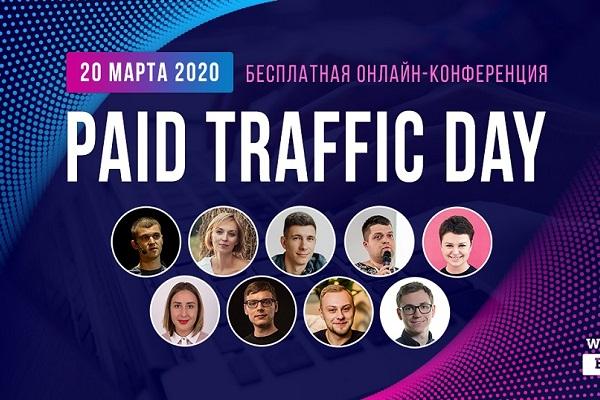 Paid Traffic Day: все, что нужно знать о платном трафике в 2020