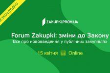 Что нового в публичных закупках: Forum Zakupki пройдет онлайн 15-16 апреля