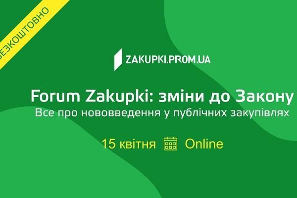 Що нового в державних закупівлях: Forum Zakupki пройде онлайн 15-16 квітня