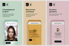 В Украине запустили приложение для отслеживания граждан во время карантина: как это работает
