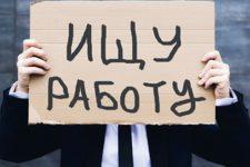 Центры занятости пошли навстречу безработным: как встать на учет онлайн