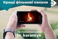 ТВ онлайн для всех: Ланет.TV дарит промокод для просмотра ТВ-каналов Viasat