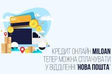 Кредит онлайн Miloan теперь можно погасить через финансовый сервис NovaPay в отделениях «Нова Пошта»
