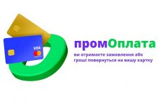 Еще один украинский маркетплейс запустил безопасный сервис оплаты