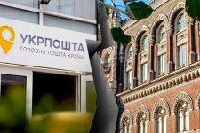 Рада поддержала превращение «Укрпошты» в банк, но НБУ против: детали конфликта