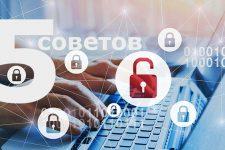 Как защитить персональные данные в сети: ТОП-5 советов