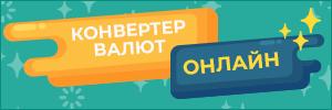 Конвертер валют PSM