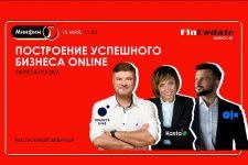 """""""Построение успешного бизнеса онлайн: перезагрузка"""". 15 мая пройдет новый выпуск вебинара FinUpdate"""