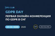 GDPR Day 2020: первая конференция по GDPR для стран СНГ в онлайне