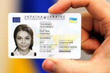 В Украине изменили процесс оформления ID-карты и ИНН