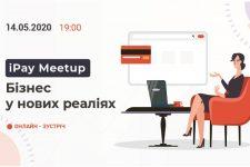iPay.ua проведе відкриту онлайн-зустріч для бізнесу